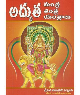 Adbhuta Mantra Tantra Yantralu