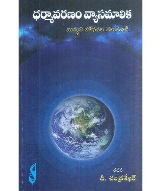 Darmavaranam Vyasamalika Budduni Bodhanala velugulo. . .