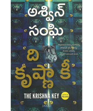 The Krishna Key (Telugu)