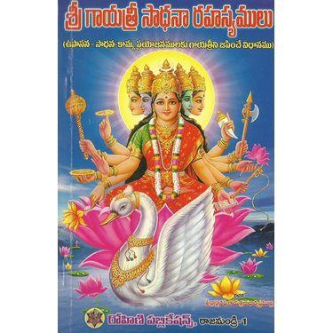Sri Gayatri Sadhana Rahasyamulu