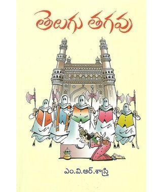 Telugu Taguvu