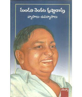 Mandali Venkata Krishna Rao Vyasalu- Upanyasalu