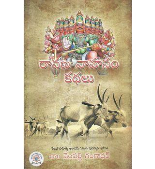 Raavana Vahanam Kadhalu
