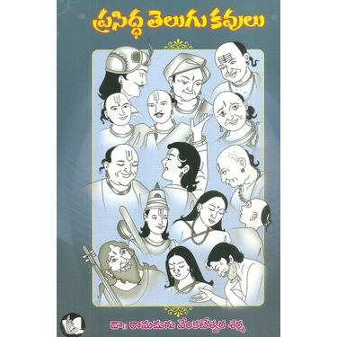 Prasiddha Telugu Kavulu