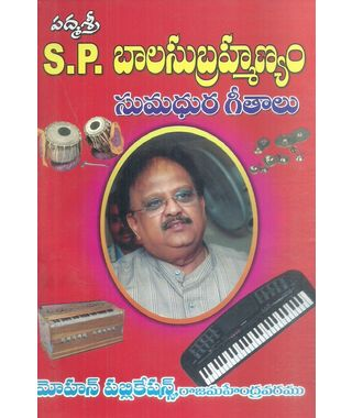 S. P. Balasubrahmanyam Sumadhura Geethalu