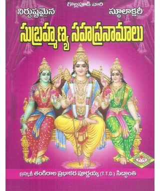 Subrahmanya Sahasranamalu