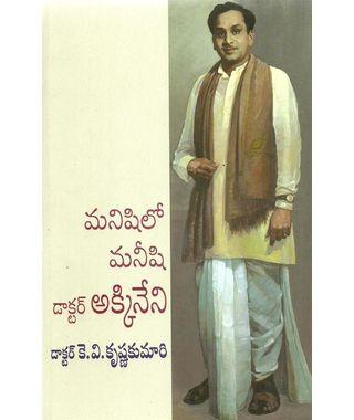Manishilo Manishi Doctor Akkineni