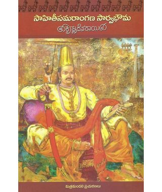 Sahithee Samarangana Sarvabhouma Sri Krishna Devaraya