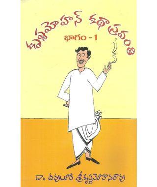 Krishnamohan Katha Sravanthi- 1