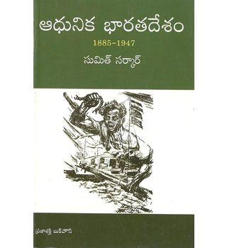 Adhunika Bharatha Desam