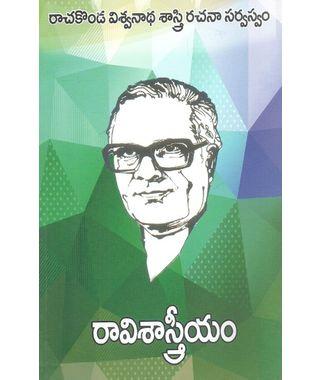 Raavisastriyam