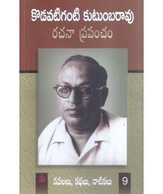 Kodavatiganti kutumbarao Rachana Prapancham 9