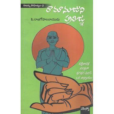 Ramanujuni Prathigna