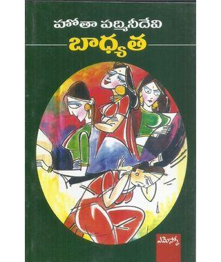 Badhyatha