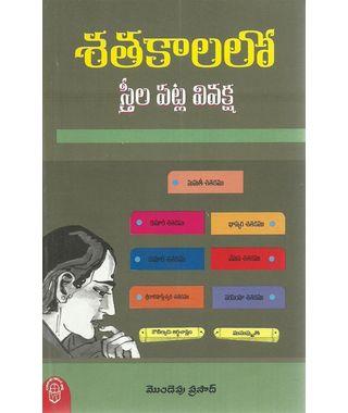 Satakalalo Streela Patla Vivaksha