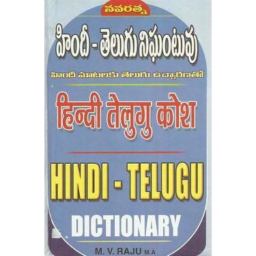Hindi- Telugu Dictionary