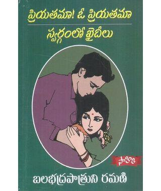 Priyatama! O Priyatama Swargamlo Khaideelu