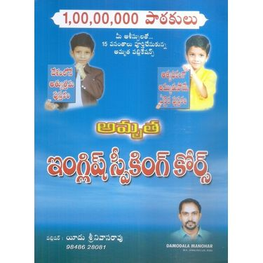 Amrutha English Speaking Course