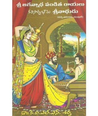 Sri Jagannadha Panditha Rayalu Kavisarvabhouma Srinadhudu