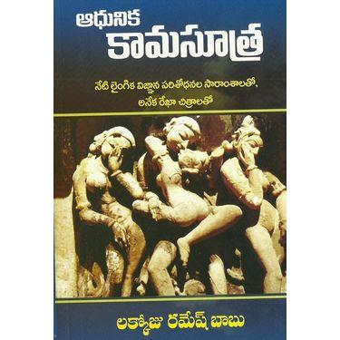 Adhunika Kamasutra