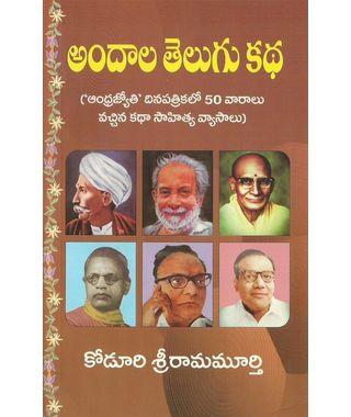 Andala Telugu Kadha