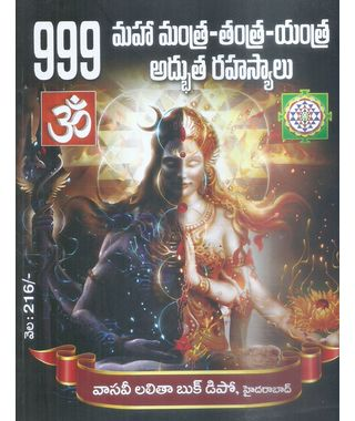 999 Maha Mantra- Tantra- Yantra Adbutha Rahasyalu