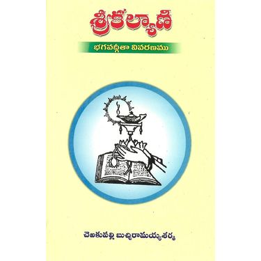 Sri Kalyani