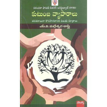 Kutumba Vyaparalu