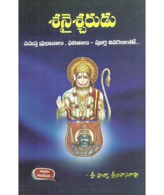 Shanaishcharudu