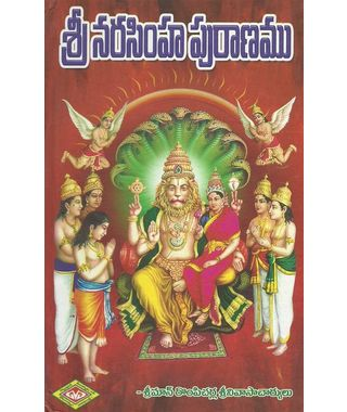 Sri Narasimha Puranamu