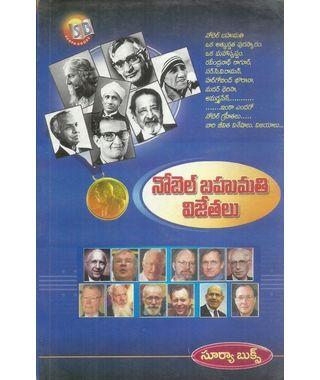 Nobel Bahumati Vijethalu