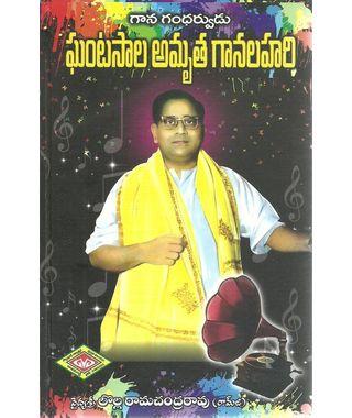 Ghantasala Amrutha Ganalahari