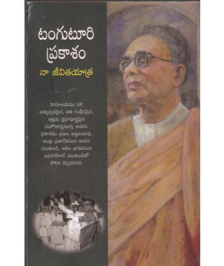 Tanguturi Prakasam