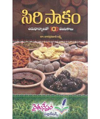 Siri Paakam (Chirudhanyalatho 100 Vantakalu)