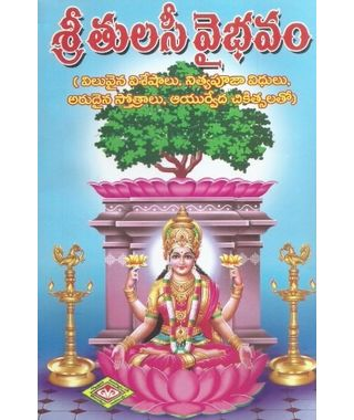 Sri Tulasi Vaibhavam