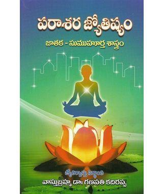 Parasara Jyothisyam