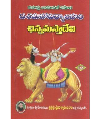 Dashamahaa Vidyalahari- Chinna Mastaadevi