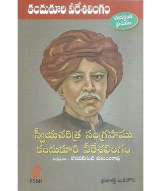 Sviyacharitra Sangrahamu Kandukuri Viresalingam