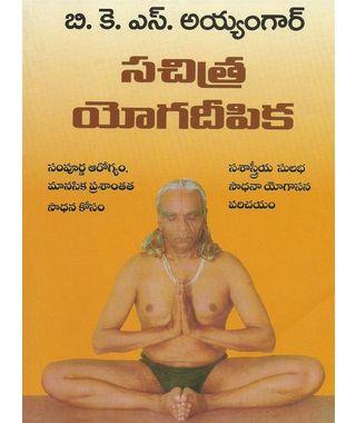 Sachitra Yogadeepika