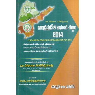 Andhrapradesh Vibhajana Chattam 2014