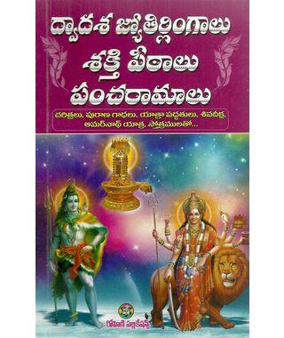 Dwadasa Jyothrlingala Sakthi Pithalu Panchaaraamaalu