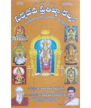 Surya Deva Prathista kalpaha