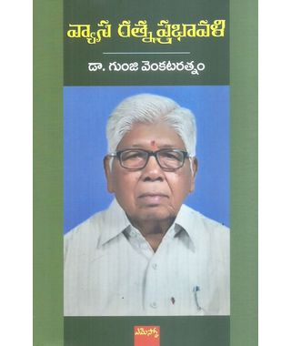 Vyasa RatnaPrabhavali