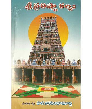 Sri Pratista Kalpah