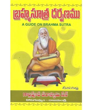 Brahma Sutra Darpanam