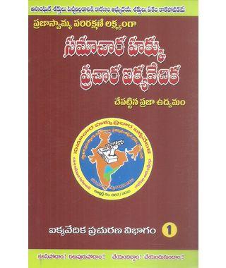 Samachara Hakku Prachara Aikyavedika