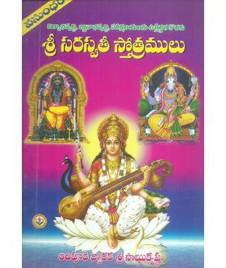 Sri Sarasvathi Sthotramulu