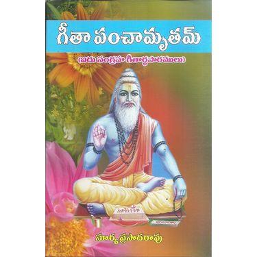 Geetha Panchamrutham