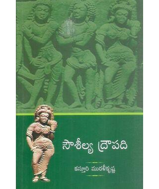 Sousheelya Draupadi
