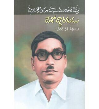 Deshoddharakudu